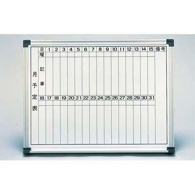 その他 ホーロー ホワイトボード(月予定表)HM609 EBM-5422200