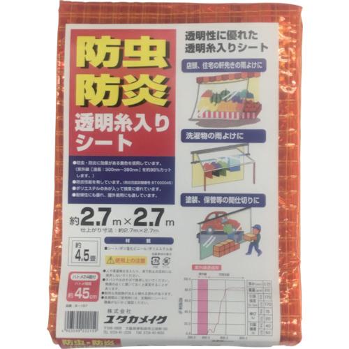 ユタカメイク ユタカメイク シート 防虫・防炎透明糸入シート 2.7m×2.7m オレンジ B157