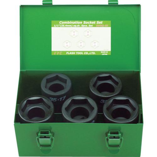 フラッシュツール FPC インパクト コンビソケット セット 差込角25.4mm 5pc 8WBQS5