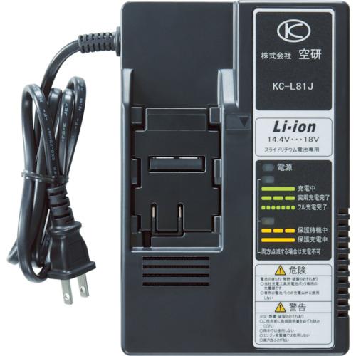 空研 空研 充電器 KCL81J