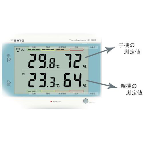 佐藤計量器製作所 佐藤 最高最低無線温湿度計 SK-300R(8420-00) SK300R