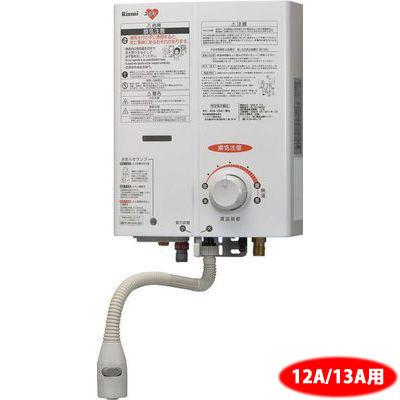 リンナイ ガス瞬間湯沸器(都市ガス用12A・13A)(ホワイト) RUS-V561WH-13A