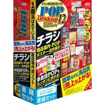 ジャストシステム ラベルマイティ POP in Shop12 書籍セット 1412656【納期目安:追って連絡】