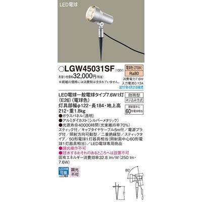 パナソニック エクステリアライト LGW45031SF