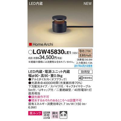 パナソニック エクステリアライト LGW45830LE1