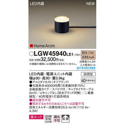 パナソニック エクステリアライト LGW45940LE1