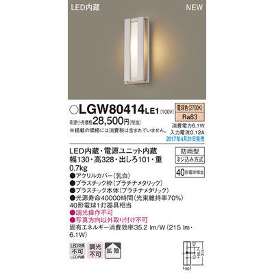 パナソニック エクステリアライト LGW80414LE1