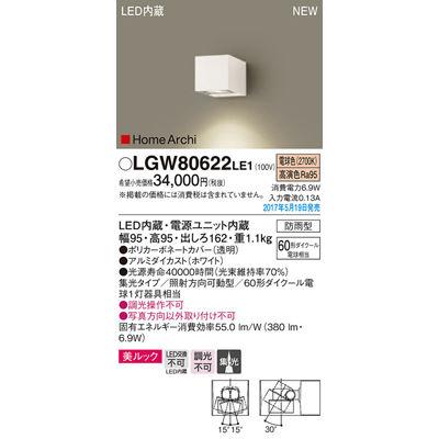 パナソニック エクステリアライト LGW80622LE1
