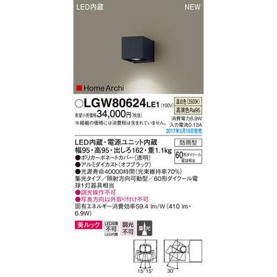 パナソニック エクステリアライト LGW80624LE1