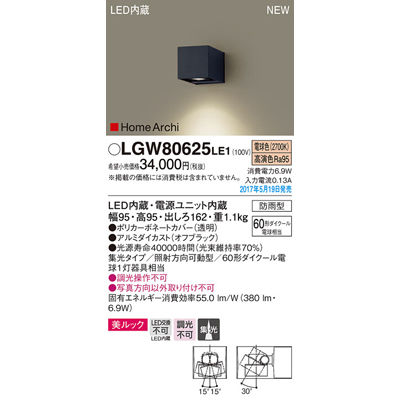 パナソニック エクステリアライト LGW80625LE1