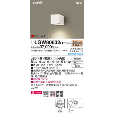 パナソニック エクステリアライト LGW80632LE1