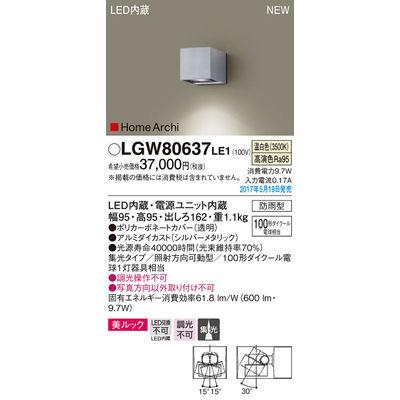 パナソニック エクステリアライト LGW80637LE1