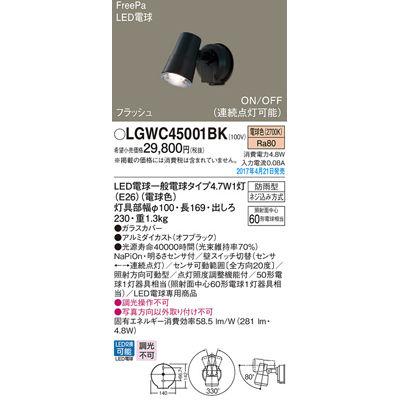 パナソニック エクステリアライト LGWC45001BK