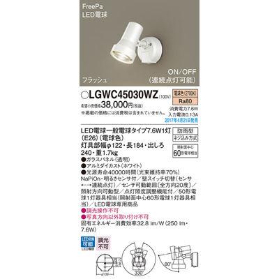 パナソニック エクステリアライト LGWC45030WZ