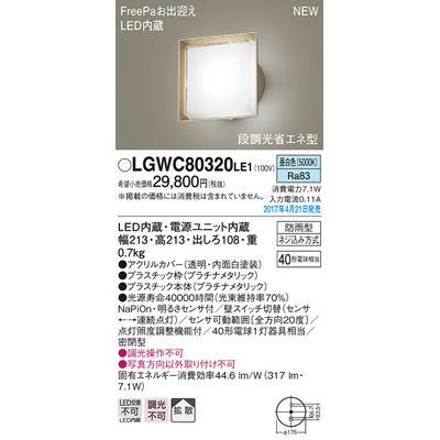 パナソニック エクステリアライト LGWC80320LE1