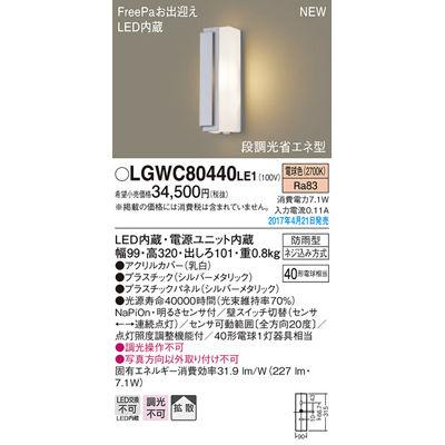 パナソニック エクステリアライト LGWC80440LE1