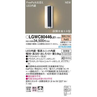 パナソニック エクステリアライト LGWC80446LE1