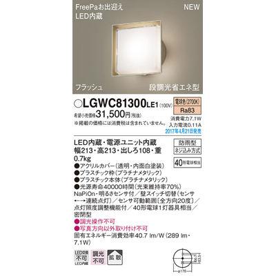 パナソニック エクステリアライト LGWC81300LE1