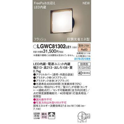 パナソニック エクステリアライト LGWC81302LE1