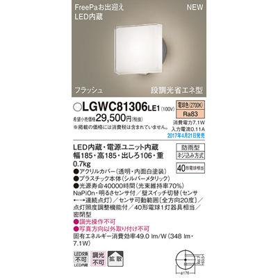 パナソニック エクステリアライト LGWC81306LE1