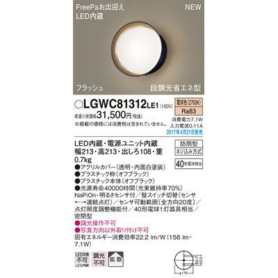 パナソニック エクステリアライト LGWC81312LE1