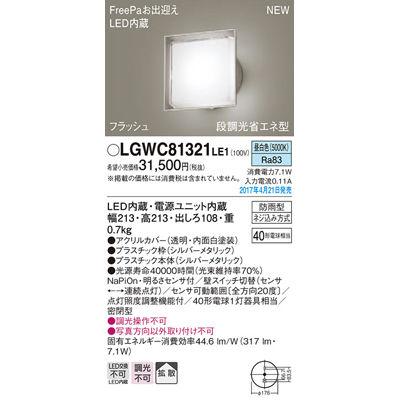 パナソニック エクステリアライト LGWC81321LE1