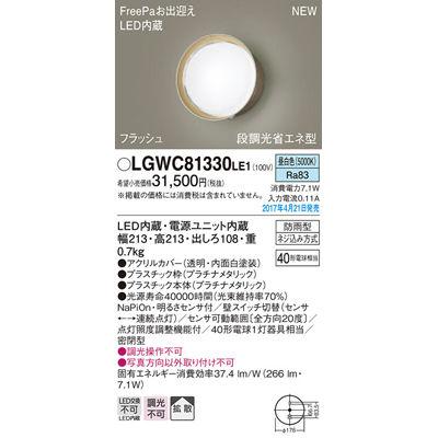 パナソニック エクステリアライト LGWC81330LE1