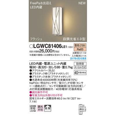 送料無料 本物 全店販売中 パナソニック LGWC81406LE1 エクステリアライト