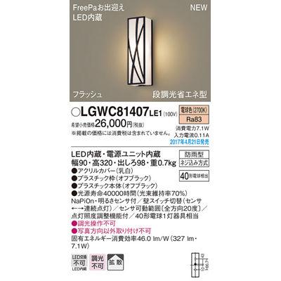 信託 お買得 送料無料 パナソニック エクステリアライト LGWC81407LE1