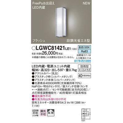 送料無料 税込 パナソニック LGWC81421LE1 訳あり商品 エクステリアライト