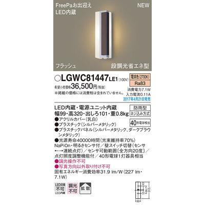 パナソニック エクステリアライト LGWC81447LE1