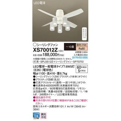 パナソニック シーリングファン XS70012Z