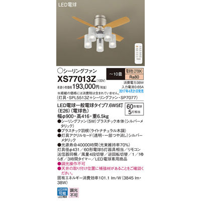 パナソニック シーリングファン XS77013Z