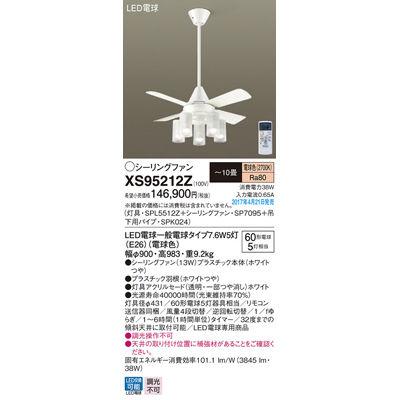 パナソニック シーリングファン XS95212Z