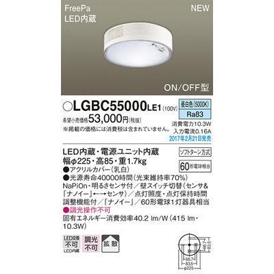 パナソニック シーリングライト LGBC55000LE1