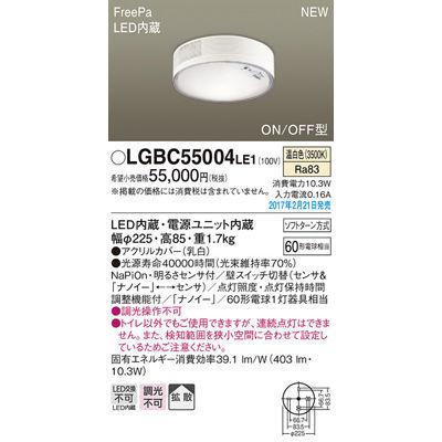 パナソニック シーリングライト LGBC55004LE1