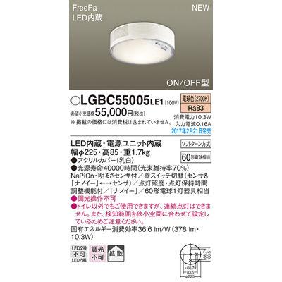 パナソニック シーリングライト LGBC55005LE1
