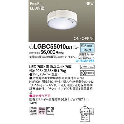 パナソニック シーリングライト LGBC55010LE1