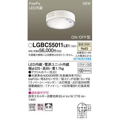 パナソニック シーリングライト LGBC55011LE1