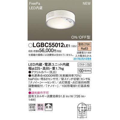 パナソニック シーリングライト LGBC55012LE1