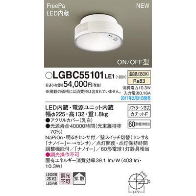 パナソニック シーリングライト LGBC55101LE1