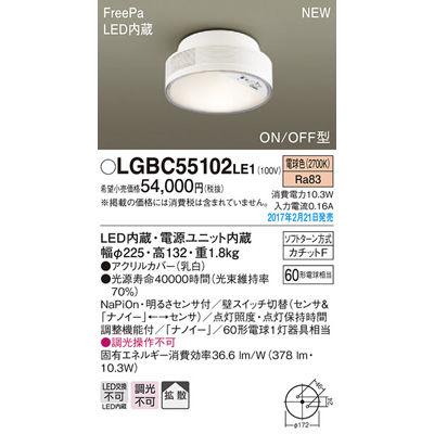 パナソニック シーリングライト LGBC55102LE1
