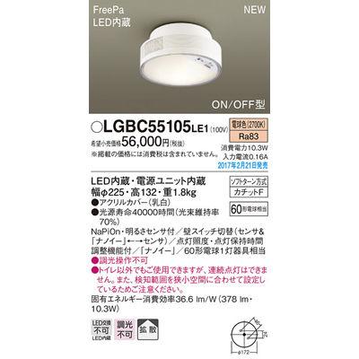 パナソニック シーリングライト LGBC55105LE1
