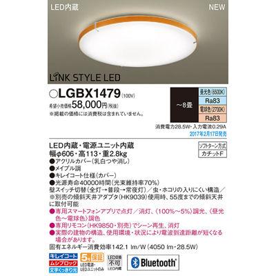 パナソニック シーリングライト LGBX1479