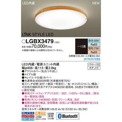 パナソニック シーリングライト LGBX3479