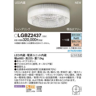 パナソニック シーリングライト LGBZ2437
