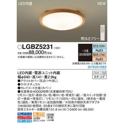 パナソニック シーリングライト LGBZ5231