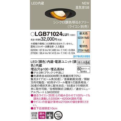パナソニック ダウンライト LGB71024LU1