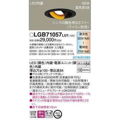 パナソニック ダウンライト LGB71057LU1