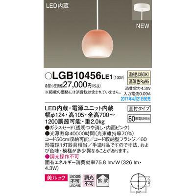 パナソニック ペンダント LGB10456LE1